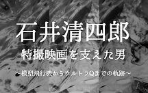 石井清四郎