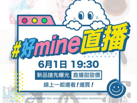 Pingu 放暑假!台灣限定新品 6/1 線上直播曝光