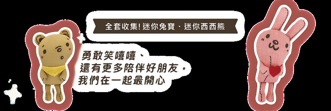 迷你福_4-01.png