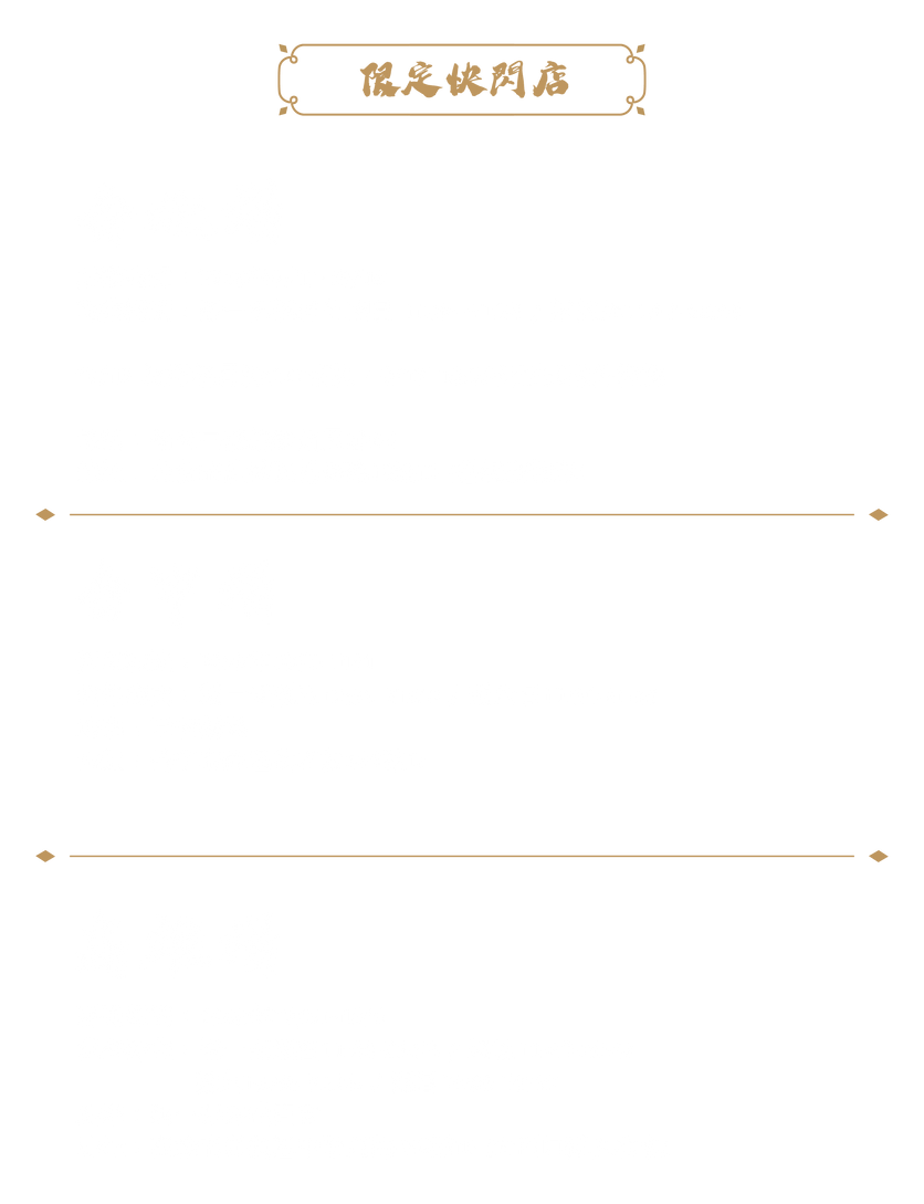 文中長條圖_快閃店_new-01.png