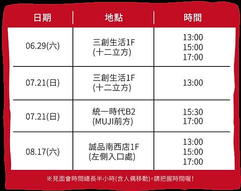 meet info-01.png