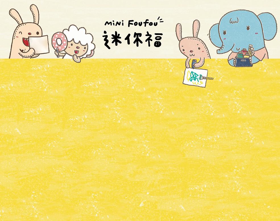 迷你福_02-01.png