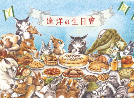 mine mine x 達洋貓的生日會