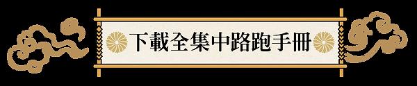 28-下載全集中路跑手冊.png