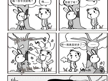 情緒垃圾 Emotional Trash