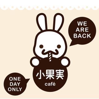 5/15 - 小果實Cafe團隊回歸