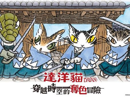 日本奪色冒險!經典《達洋貓》番外篇~收集日本的顏色~
