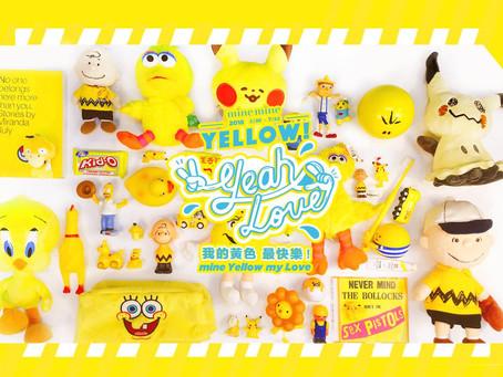 什麼顏色最快樂? 我的黃色最快樂!