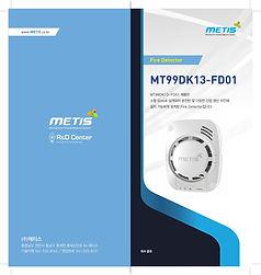메티스社 연기감지기 카다로그.pdf_page_1.jpg