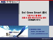 명성A&T社 진동센서 소개자료.pdf_page_01.jpg