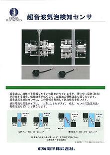 버블감지센서 카다로그(HKS0620) (1).pdf_page_1.jpg