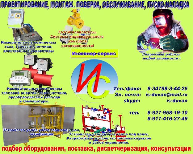 сигнализатор, газовый, теплосчетчик, газосчетчик, Месягутово, Уфа