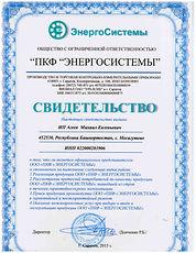 """ООО ПКФ """"Энергосистемы"""", сигнализаторы, газоанализатор, загазованность"""
