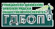 ГДБОП_edited.png