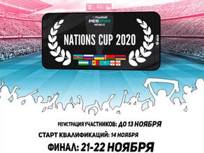 Регистрация на NATIONS CUP продлена. Успей зарегистрироваться