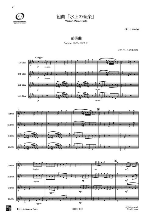 ヘンデル,G.F. / 組曲「水上の音...