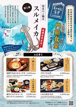 A4チラシ_門前食堂_表.jpg