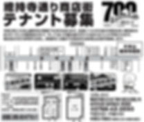 総持寺通り協同組合.jpg