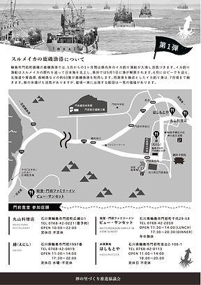 A4チラシ_門前食堂_裏.jpg