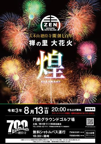 monzen_hanabi_2021.jpg