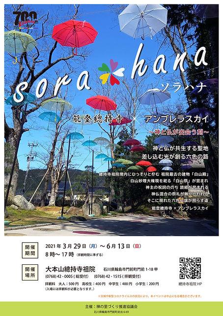 SORAHANA_ol.jpg