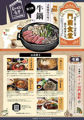A4チラシ_門前食堂_牛鍋.jpg
