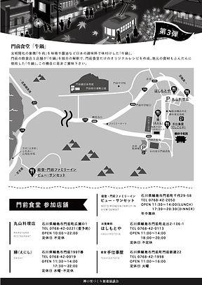 A4チラシ_門前食堂_牛鍋_裏面.jpg