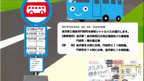 輪島市門前町モニターツアーバス(無料)を運行します