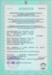 ліцензія.jpg