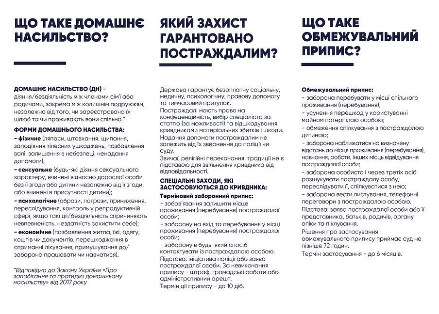Буклет_стоп_насилие_v10-1_2.jpg