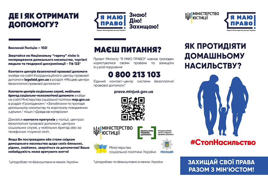Буклет_стоп_насилие_v10-1_1-1.jpg