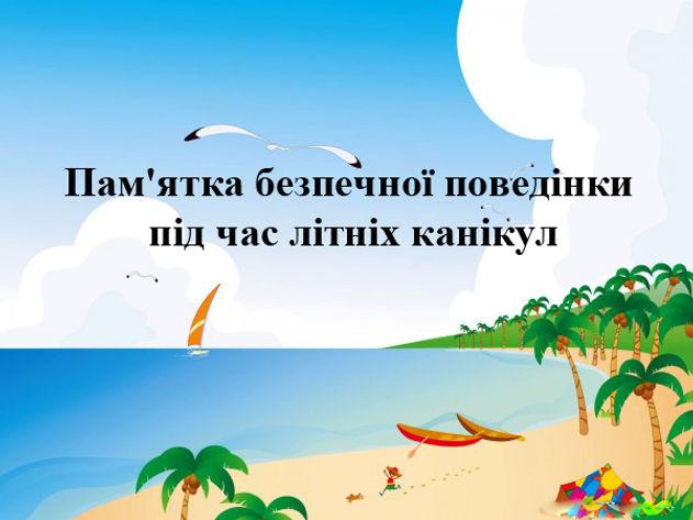 letniy_otdih_1_600.jpg