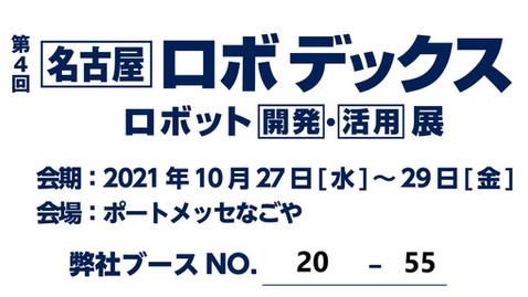第4回名古屋ロボデックス展、まもなく開催!