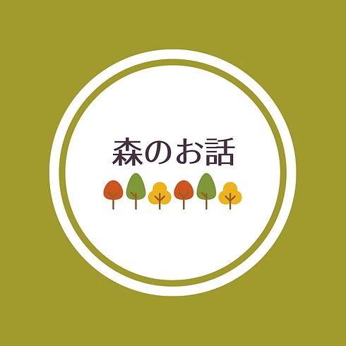 森のお話.png