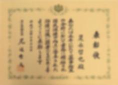 □厚生労働大臣表彰H17.10.17.jpg