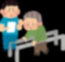 kaigo_rehabilitation.png