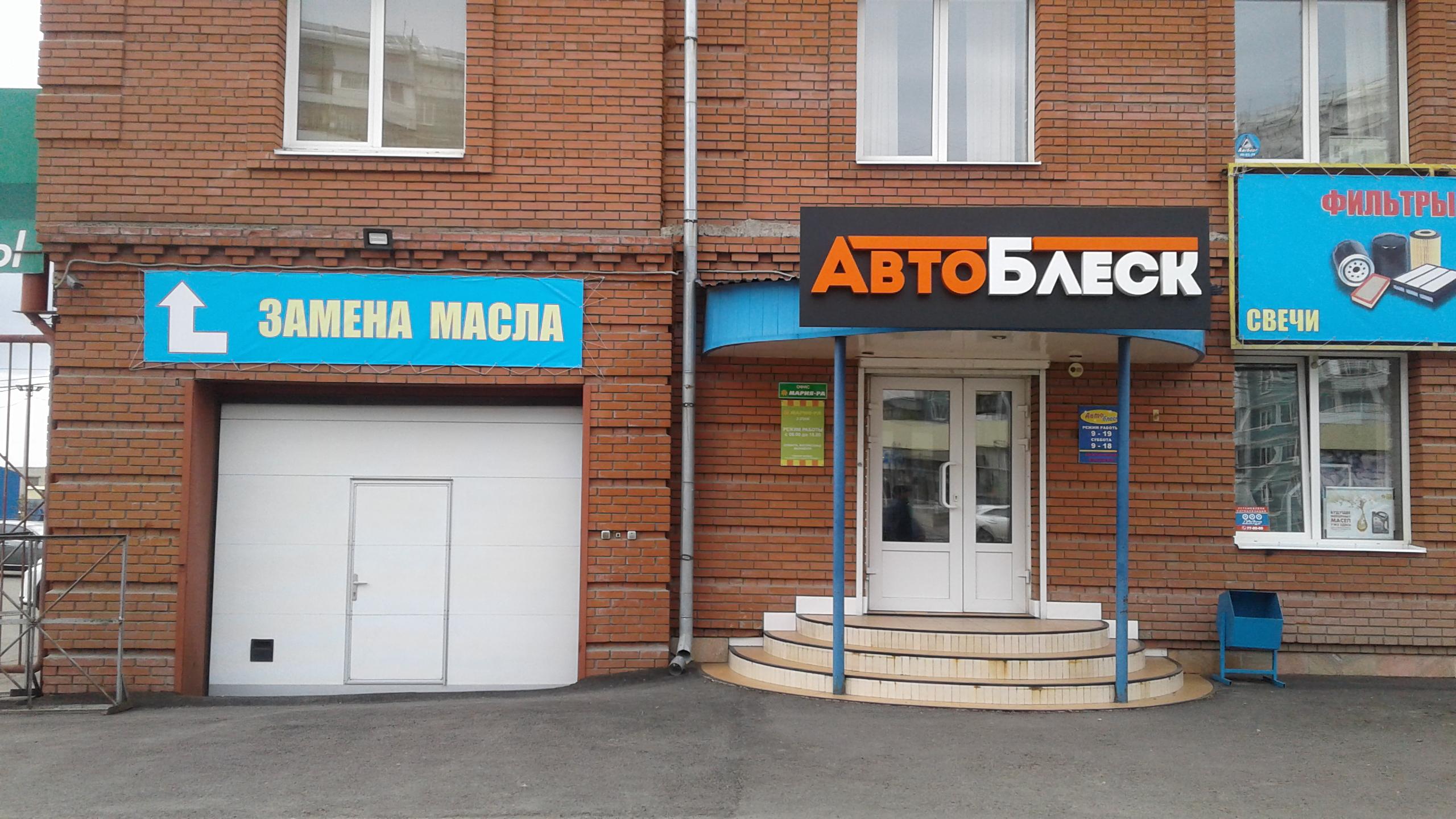 АвтоБлеск автомагазин
