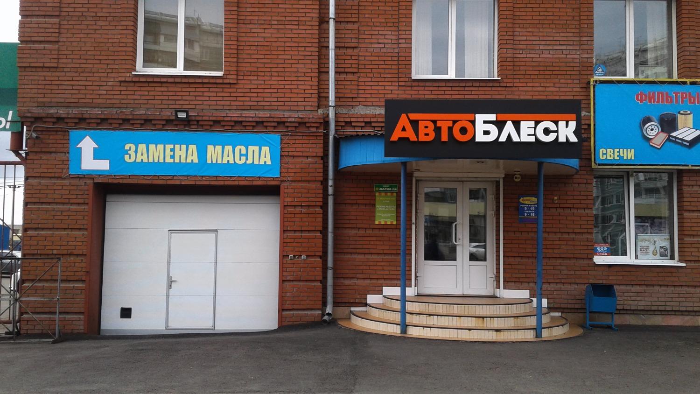 Автомагазин АвтоБлеск