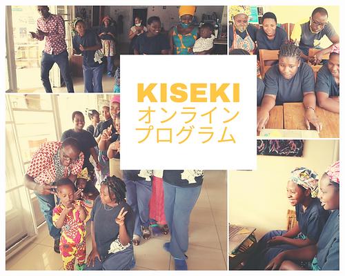 KISEKI オンライン プログラム.png