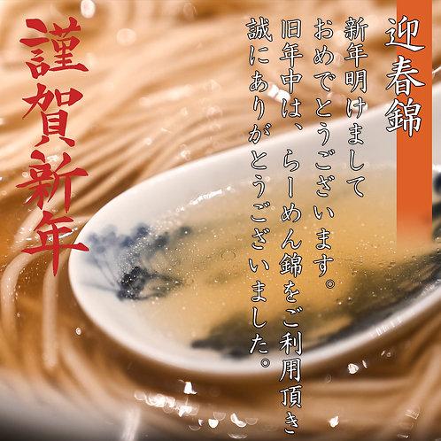 「迎春錦」6種から選べるかけらーめんセット(6人前)