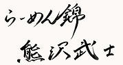 熊沢武士.jpg