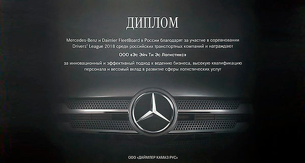 FleetBoard Mercedes-Benz.jpg