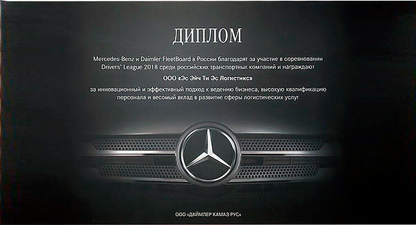 Подключение FleetBoard Mersedes-Benz Actros MP4 Euro 6