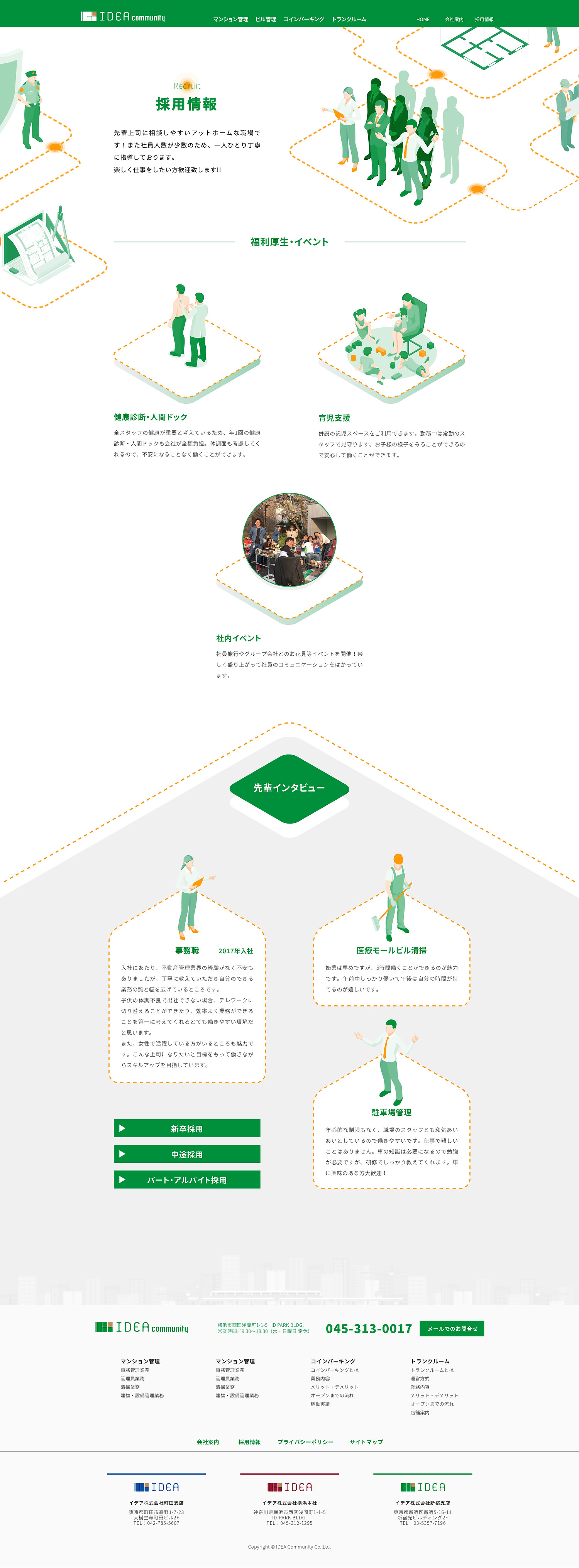 07_recruit1500.jpg