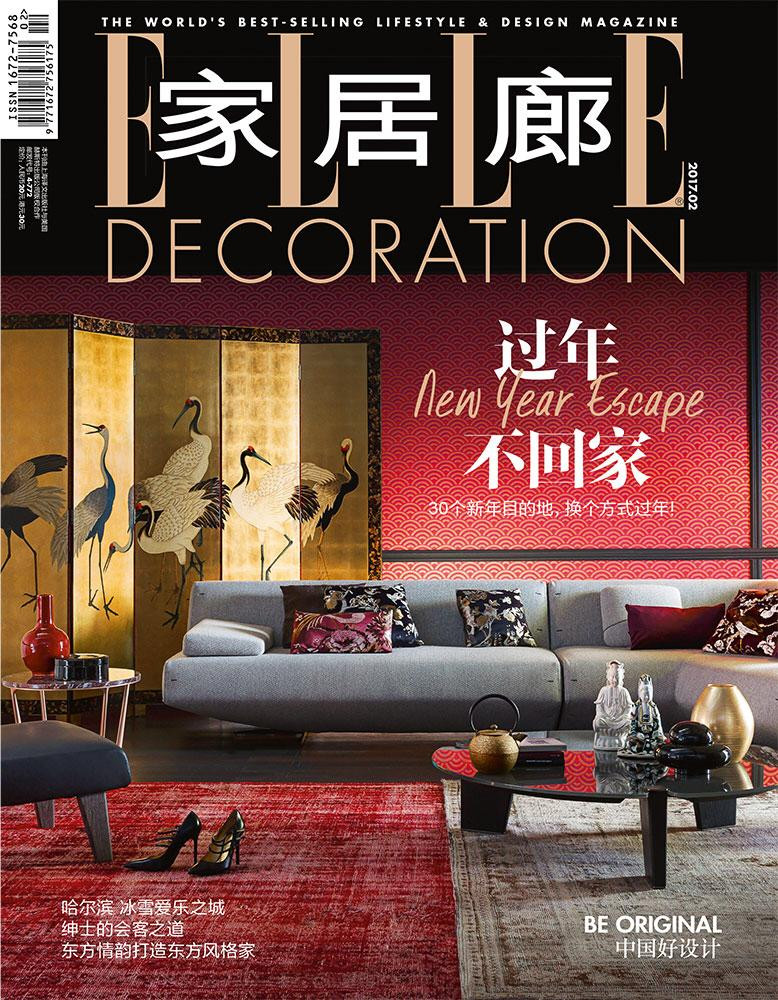Elle Decoration China. February 2017