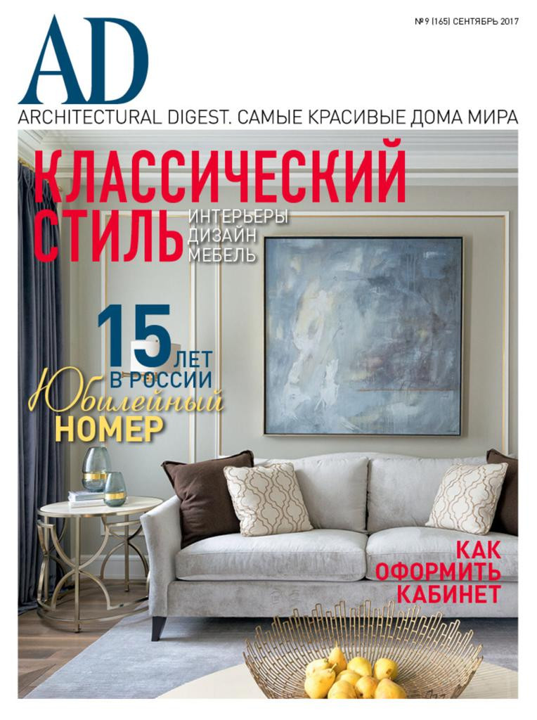 AD Russia. September 2017