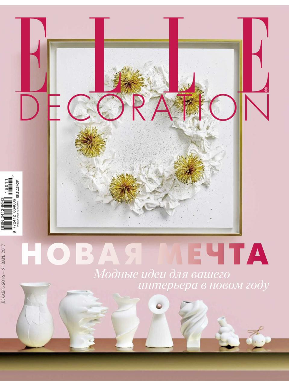 Elle Decoration Russia. December 2016