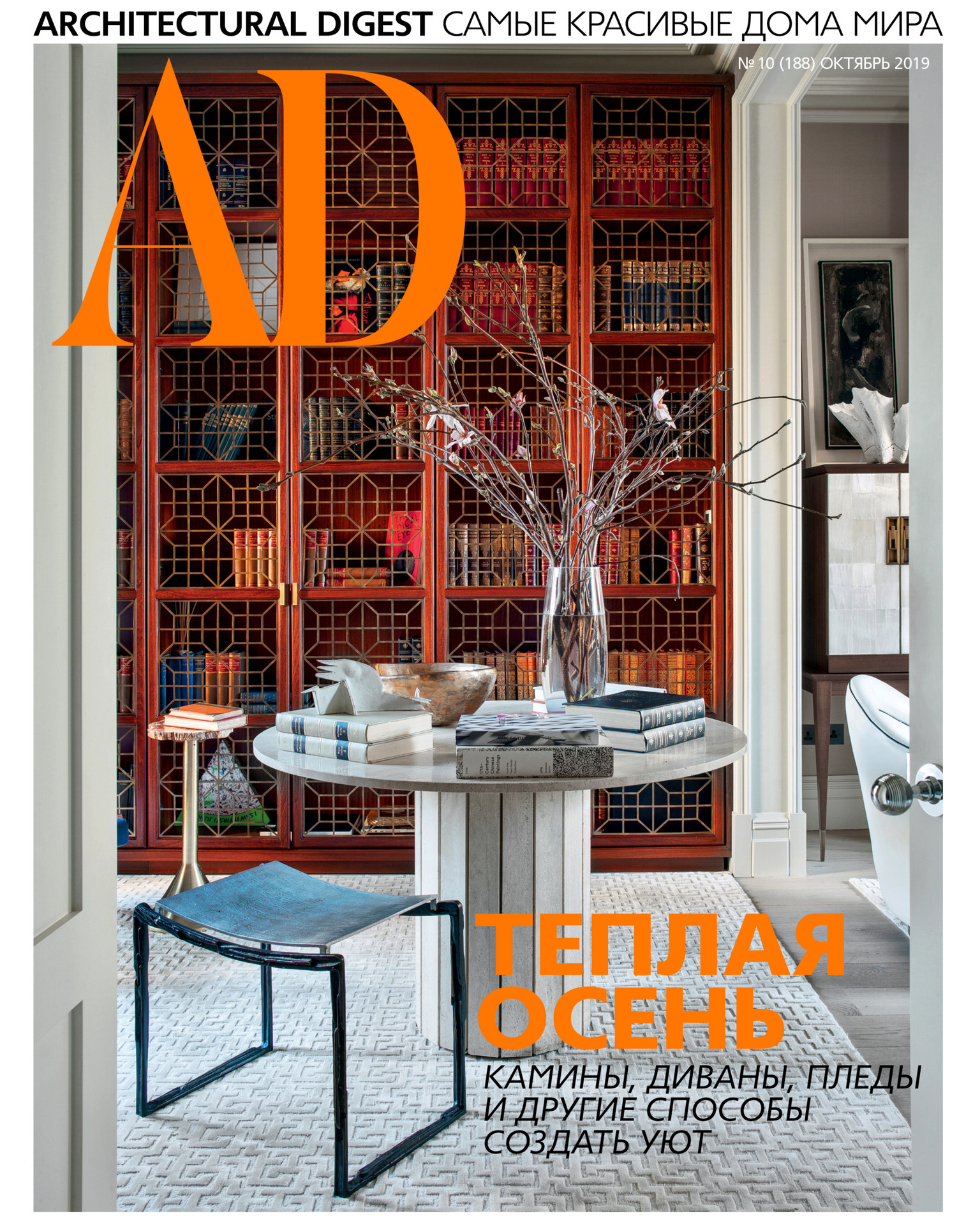 AD Russia. October 2019