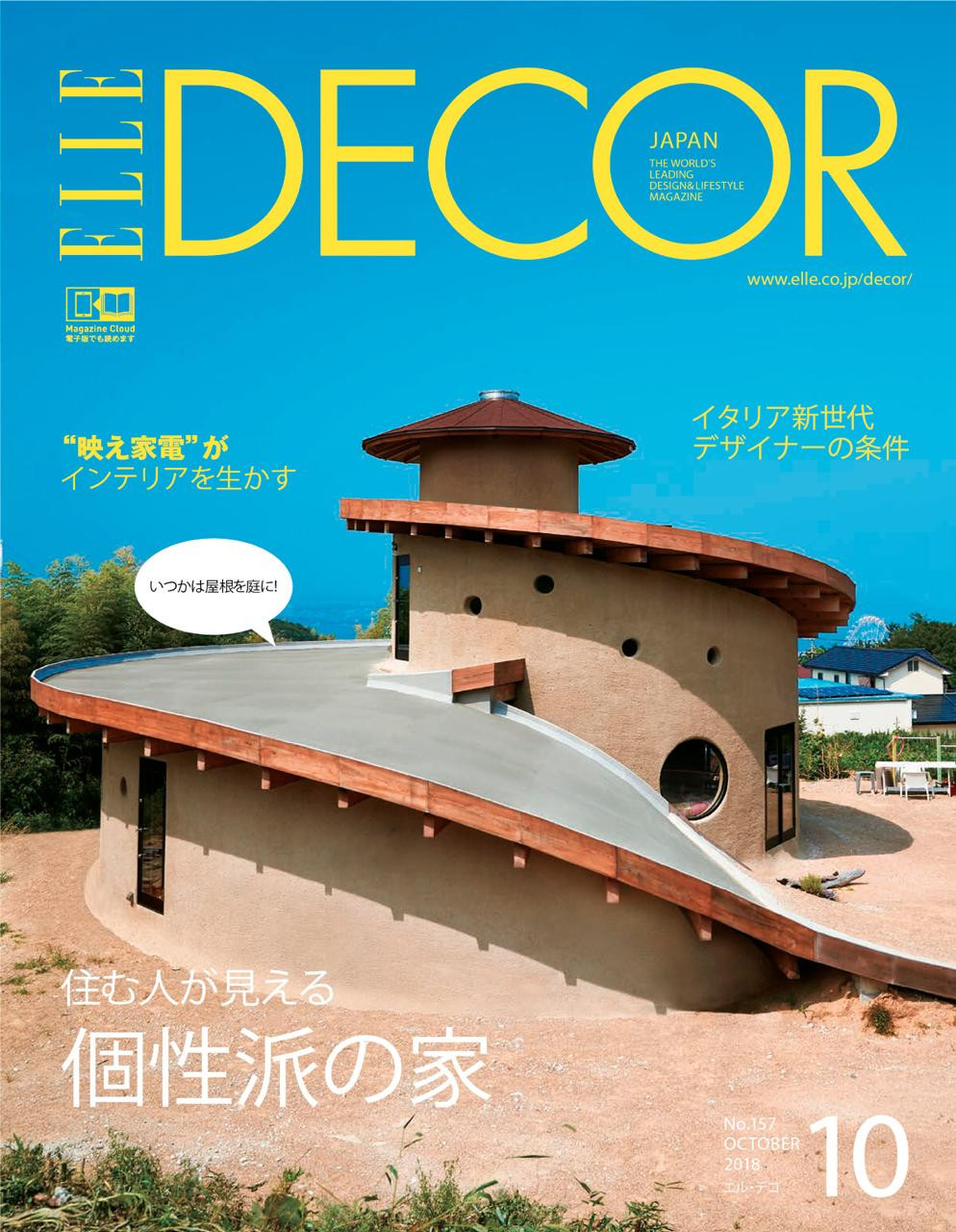 Elle Decor Japan. October 2018