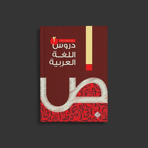Madeenah Book 2 - Notebook